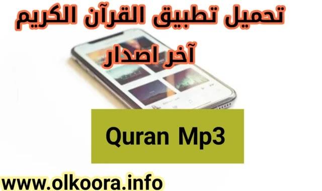 تحميل برنامج و تطبيق القرآن الكريم 2020 مجانا للأندرويد و للأيفون بدون أنترنت _ Quran Mp3