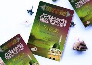 الشمائل المحمدية: و الخصائص المصطفوية تأليف محمد الترمذي، سيد بن عباس الجليمي