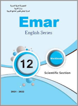 كتاب الأنشطة انجليزي علمي بكالوريا سوريا English series - Scientific Section، كتاب الأنشطة انكليزي بكالوريا علمي سوريا 2022 - 2021 - 2020 pdf، الأنشطة