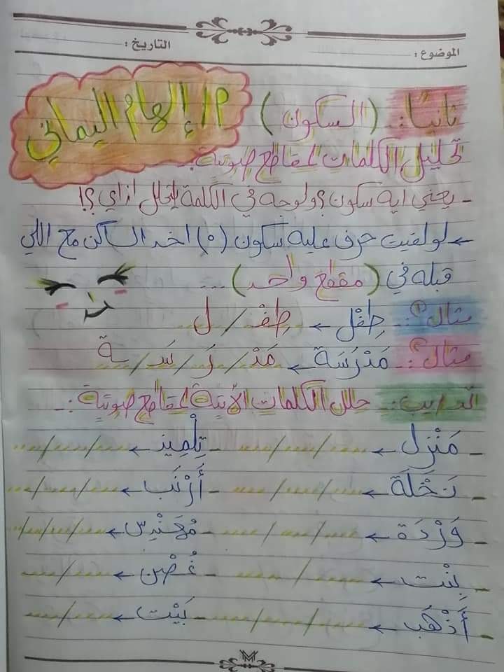 تأسيس عربي | أنواع تحليل الكلمات لمقاطع صوتية لكل الصفوف 2