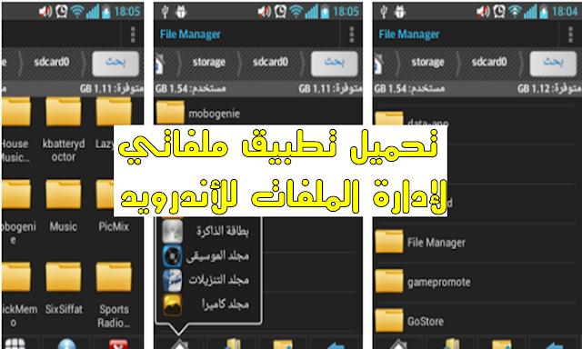تحميل تطبيق ملفاتي و تنزيل برنامج إدارة الملفات File Manager
