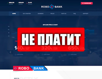 Скриншоты выплат с хайпа robobank.org
