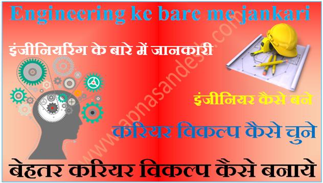 Engineering ke bare me jankari - इंजीनियरिंग के बारे में जानकारी