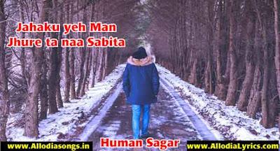 Jahaku yeh Man Jhure ta naa Sabita (Human Sagar)-www.AllodiaSongs.in