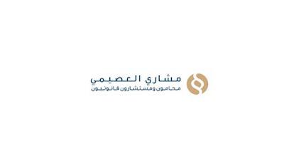 مكتب مشاري العصيمي | توظيف
