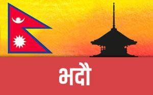Bhadau Nepali Patro, Nepali Calendar