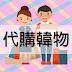 代購韓物|紅蔘韓方止痛舒緩貼、交通卡、驅蚊扣、花牌等