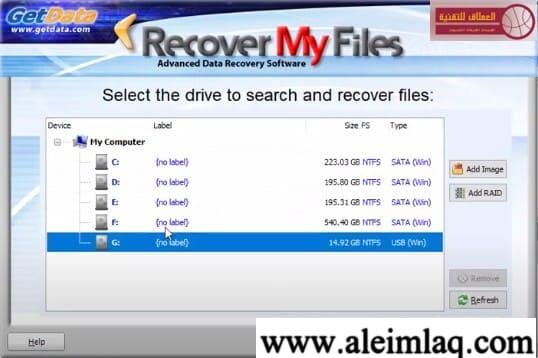 تحميل برنامج استعادة الملفات المحذوفة من جهاز الكمبيوتر
