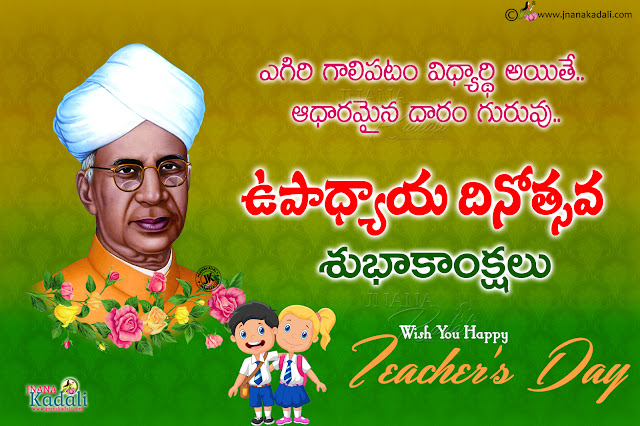 telugu teachers day images, happy teachers day in telugu, sarvepalli radhakrishnan images with teachers day greetings