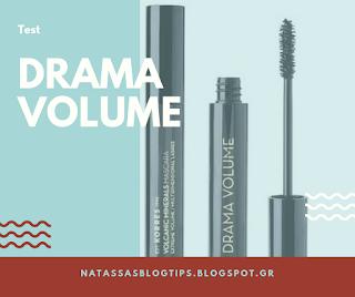 Drama volume Korres μάσκαρα δοκιμή
