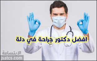 افضل دكتور جراحة في مستشفى دله