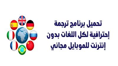 تحميل برنامج ترجمة نصوص بدون نت للموبايل
