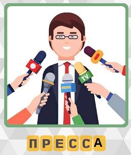 пресса берет интервью у человека, кругом микрофоны телеканалов