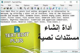 VovSoft Text Edit Plus 6-1 أداة إنشاء مستندات نصية