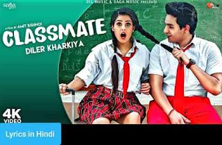 क्लासमेट Classmate Lyrics in Hindi | Diler Kharkiya