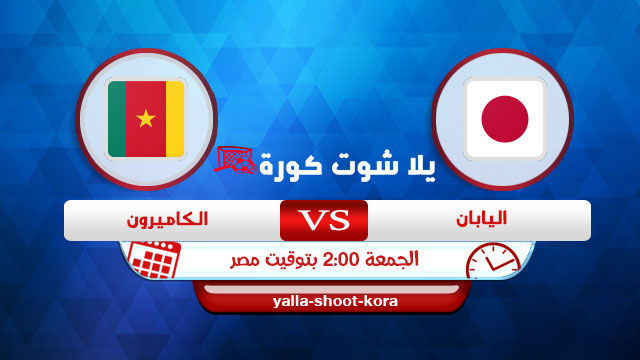 Japan-vs-Cameroon