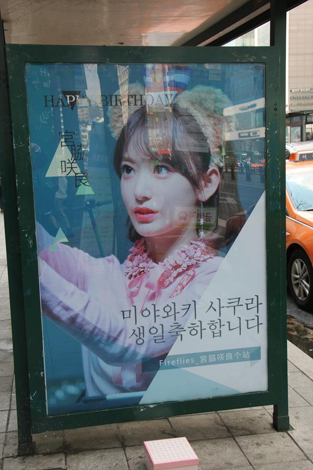【画像】 宮脇咲良の誕生日、韓国ソウルの街が祝福看板で溢れるwwwwwwwwwwwwwwwww