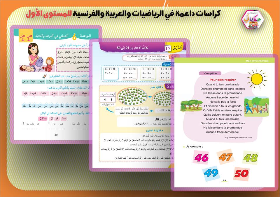 كراسات الوزارة الخاصة بالدعم التربوي في اللغة العربية والرياضيات والفرنسية لجميع المستويات