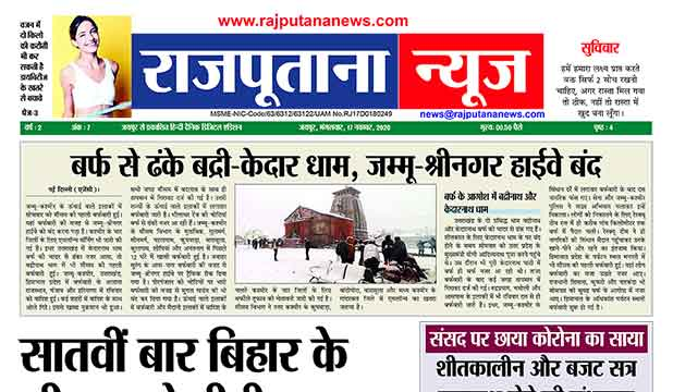 Rajputana News daily epaper 17 November 20