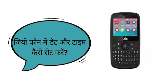 जियो फोन में डेट और टाइम कैसे सेट करें?