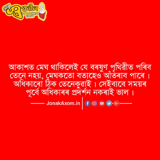 Mahabharat Saying In Assamese | Assmaese mahabharat photo