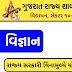 GSSTB Textbook STD 6 Science Gujarati medium PDF | New Syllabus 2021-22 - Download