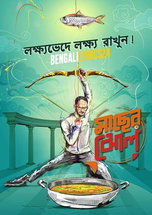 Maacher Jhol, 2017, Movie, Ritwick Chakraborty, Paoli Dam, MP3 Songs, Wikipedia