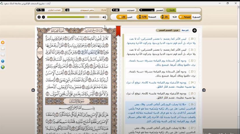 تحميل برنامج المصحف الالكترونى للكمبيوتر صوت وصورة لجميع القراء