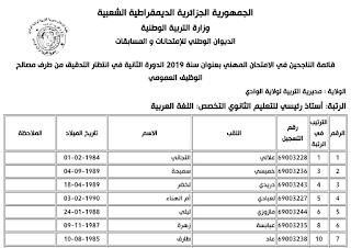 نتائج الامتحان المهني الدورة الثانية 2019 لرتبة استاذ رئيسي في التعليم الثانوي لجميع المواد لولاية الوادي