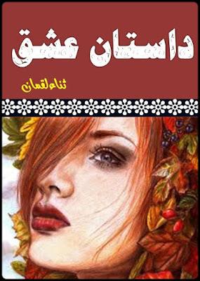 Free download Dastan e ishq novel by Sana Luqman pdf