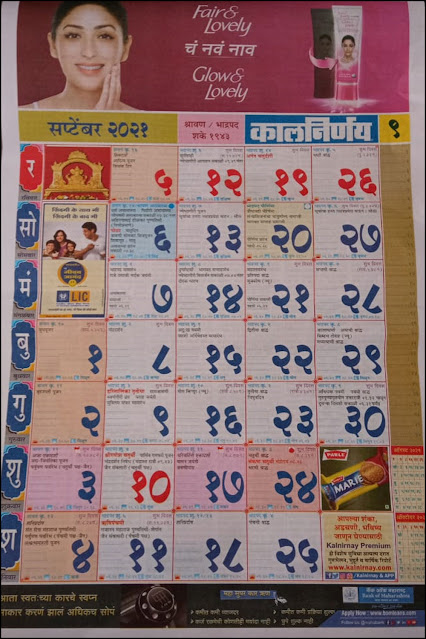 Kalnirnay Marathi Calendar 2021 September