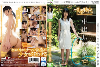 SDAB-015 Does It Feel Good To Take A Creampie? Her First Creampie 19-year-old Imai Izumi