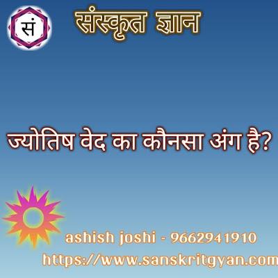 Ved ka anga jyotish