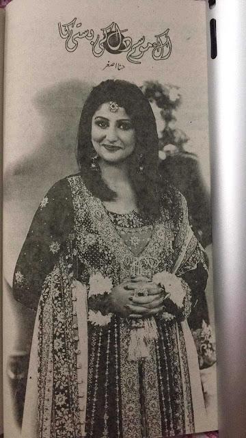 Ik mousam dil ki basti ka novel online reading by Hina Asghar Complete
