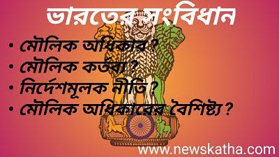 ভারতের মৌলিক অধিকার কি ও তার বৈশিষ্ট্য   রাষ্ট্রের নির্দেশমূলক নীতি   Fundamental Rights of India