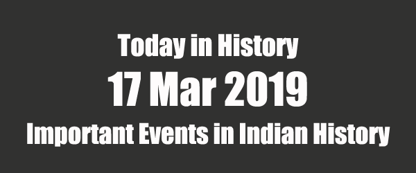 Today in Indian History - 17 Mar 2019