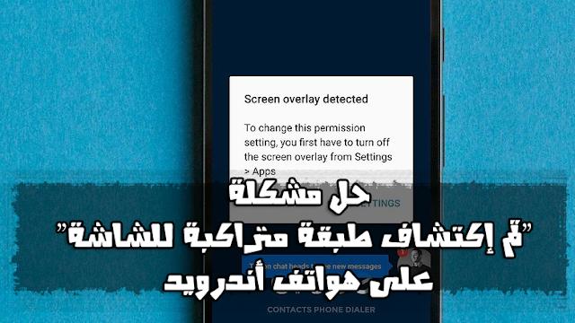 تم إكتشاف طبقة متراكبة للشاشة