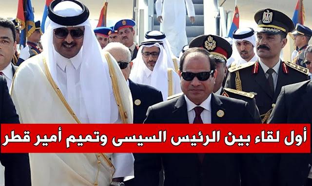 أول لقاء بين الرئيس السيسى وتميم أمير قطر  Abdel Fattah El-Sisi meets with Qatari Emir Tamim