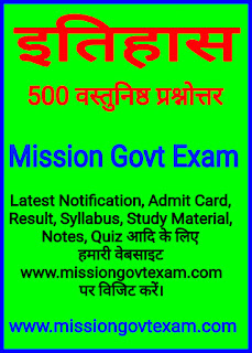 History Objective Questions in Hindi PDF