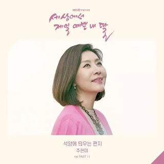 The evening sunset is redder than the flowers Joo Hyun Mi - A Letter Floating in the Sunset (석양에 띄우는 편지) Mother of Mine OST Part 11 Lyrics