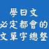 學日文必定都會的日文單字