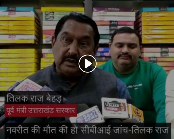नवरीत की मौत की हो CBI जांच-तिलक राज बेहड़...