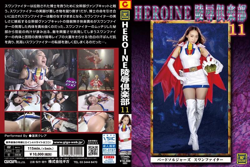 MNFC-11 Heroine Give up Membership 11 -Hen Troopers Swan Fighter