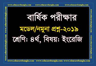 বার্ষিক পরীক্ষার নমুনা প্রশ্ন-২০১৯, শ্রেণি-৪র্থ, বিষয়: ইংরেজি
