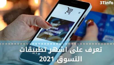 تعرف على اشهر تطبيقات التسوق 2021