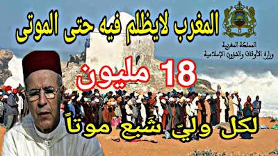 الأضرحة و الزوايا بالمغرب