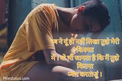 Love sad shayari hindi