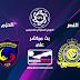 مشاهدة مباراة النصر والحزم بث مباشر بتاريخ 20-09-2019 الدوري السعودي
