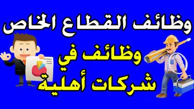 مجموعة وظائف في 7 شركات أهلية نشرت بتاريخ اليوم 2020/1/8