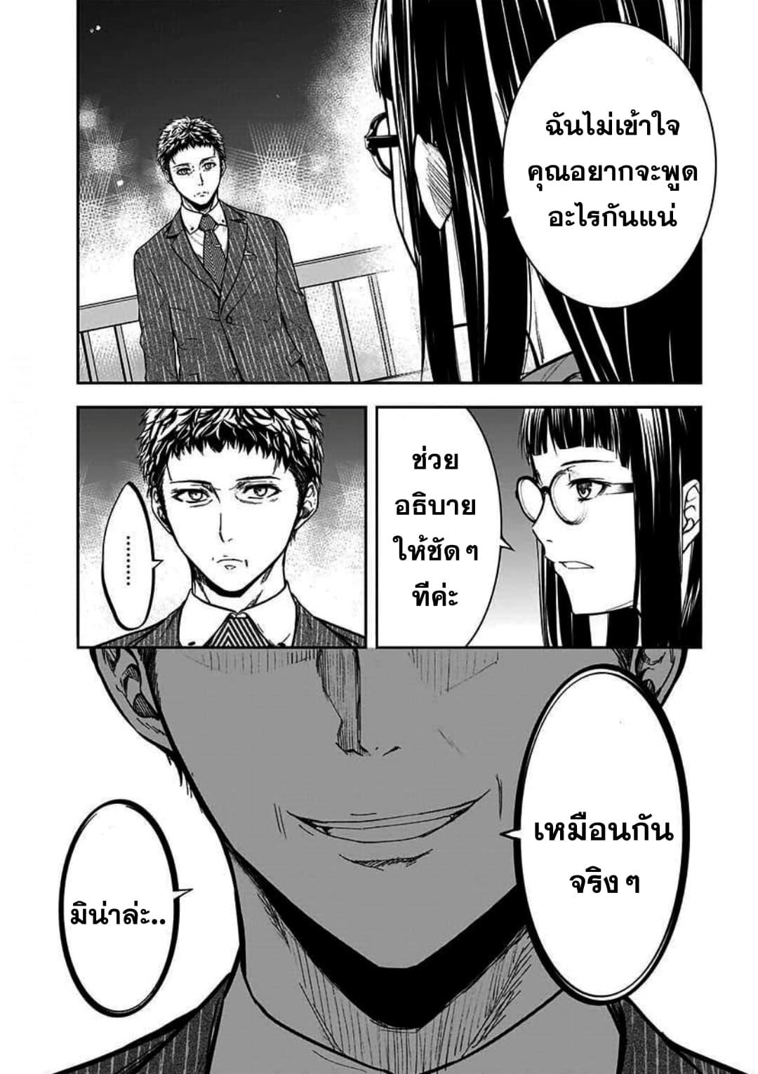 อ่านการ์ตูน Kanojo Gacha ตอนที่ 5 หน้าที่ 18